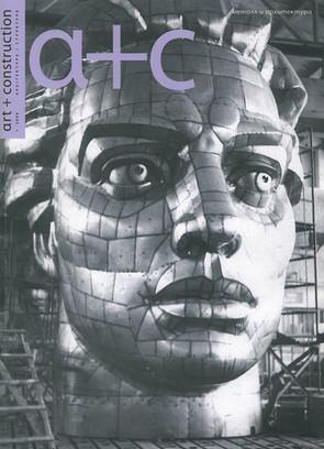 A+C #1 2008
