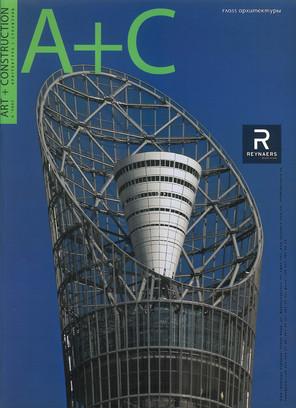 A+C #4 2007