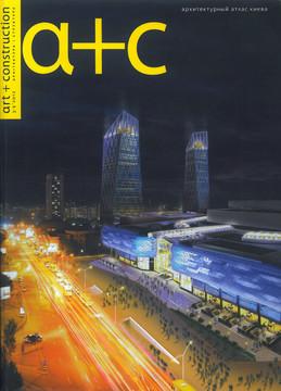 A+C #3-4 2012