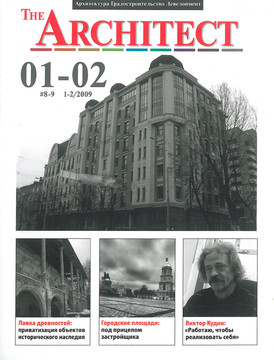 The Architect #1-2 (8-9) 2009