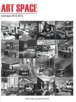 ART SPACE catalogue 2012-2013