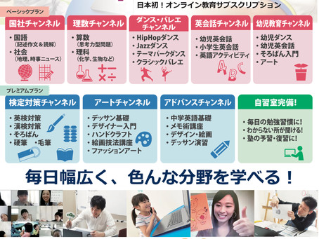 【当校生徒限定価格2200円】オンライン教育受け放題サービス「スタコレ 」始まる。