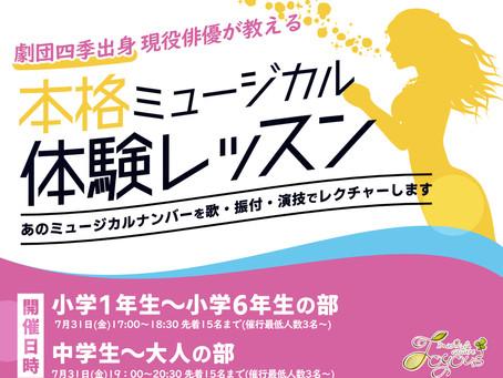 【予約状況】7/31開催ミュージカル講座 #293
