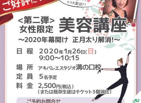 正月太り解消に、美容向けダイエット講座のお知らせ(1月26日)