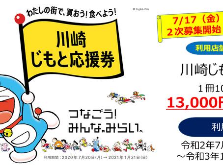 川崎地元応援チケット二次募集が始まったようですよ!#300