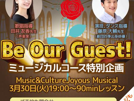 3月30日(火曜)ミュージカル&歌の特別講座のお知らせ