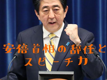 安倍首相の辞任と未来、そして話し方のコツについて #345