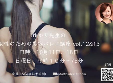 【特別講座】女性のための美容バレエ講座 12.13回(10月11日(日) /18(日)) #363