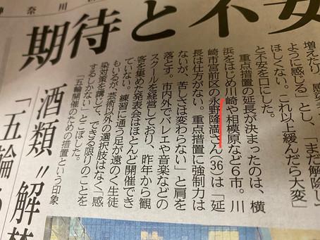 神奈川新聞掲載の話と思わぬご褒美