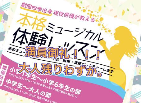 満員御礼7月31日ミュージカル企画