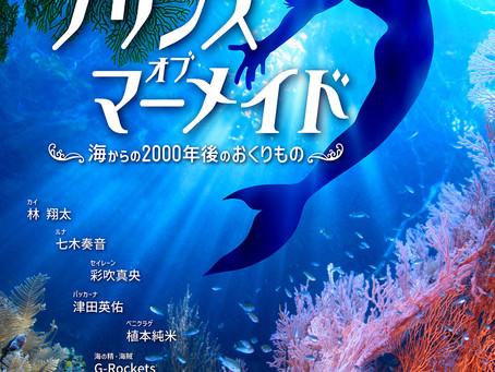 【超希少チケットのお知らせ】海の音楽劇ミュージカル「プリンスオブマーメイド」
