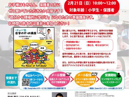 2/21開催お勧め教育系無料オンラインイベント「自学のススメ」のお知らせ