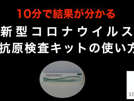 【10分で結果が分かる】新型コロナウィルス簡易検査キットを買ってみた。