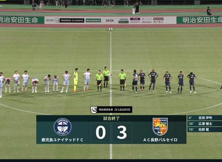 J3リーグ第18節 鹿児島ユナイテッドFC VS AC長野パルセイロ「チーム力が鍵」#358