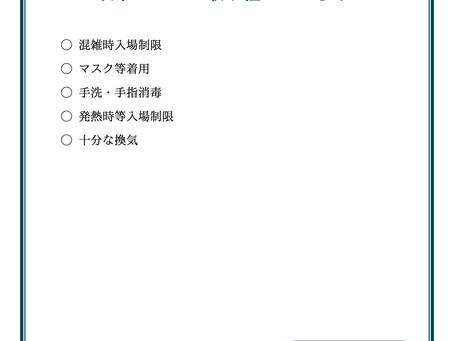 神奈川県より感染症対策として 以下のことを証明いただきました。#307