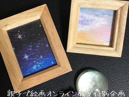親子で絵画オンライン教室特別企画「日常に絵を飾ろう」4月25日(日)開催