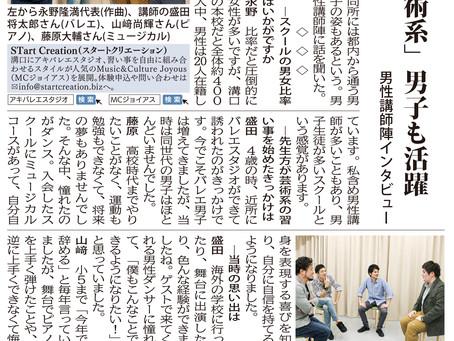 【本日川崎市の皆様は新聞折り込みチェックください】