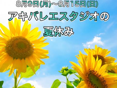 大倉山校夏休みのお知らせ