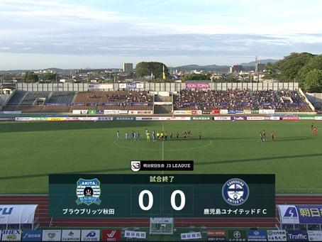 J3リーグ第17節 鹿児島ユナイテッドFC VS ブラウブリッツ秋田「J3も折り返し」#353