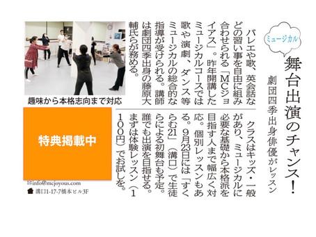 【記事掲載】タウンニュース 川崎高津