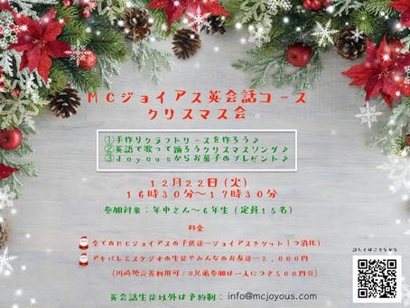 英語クラスでクリスマス会(外部も可!参加募集中)