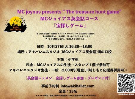 "MC joyous presents "" The treasure hunt game""MCジョイアス プレゼンツ「宝探しゲーム」#365"