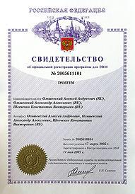 DSMFEM software registration certificate, CAE/FEA program package