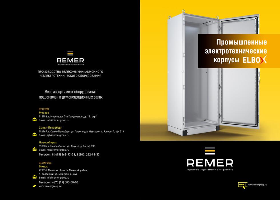 REMER - ОБЛОЖКА