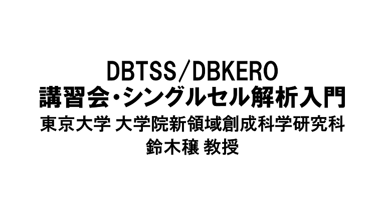DBTSS/DBKERO 講習会・シングルセル解析入門