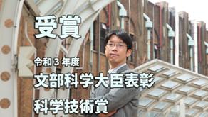 渋谷哲朗教授、令和 3 年度 文部科学大臣表彰 科学技術賞を受賞