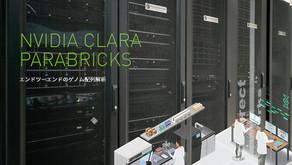 NVIDIA Clara Parabricks を全面導入、全ゲノム解析基盤を強化