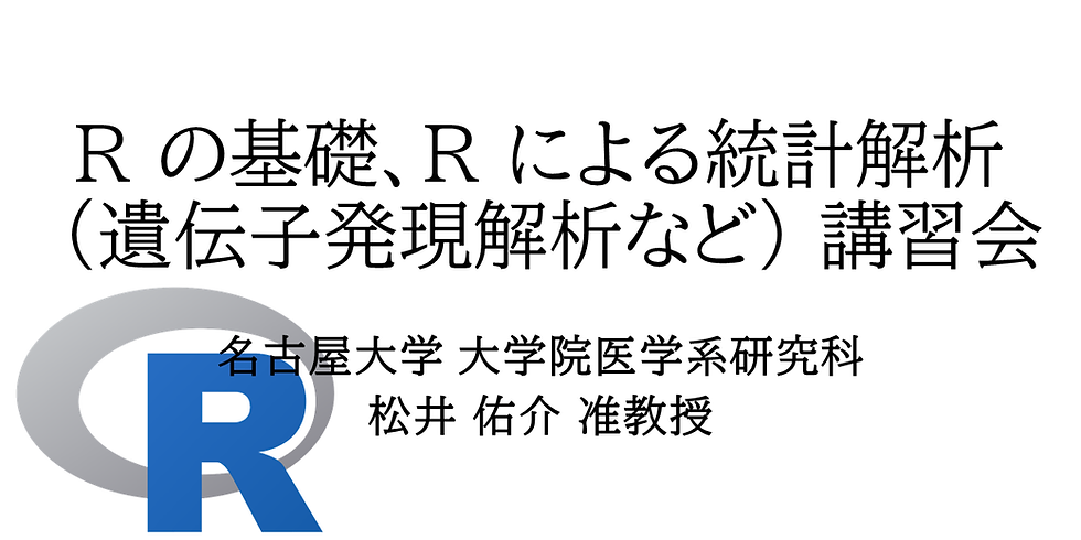 R の基礎、R による統計解析 (遺伝子発現解析など) 講習会