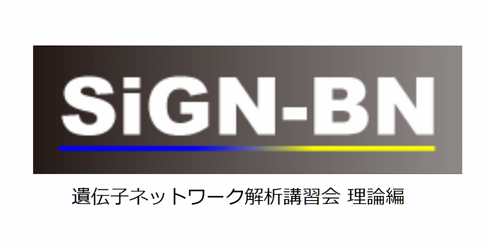 SiGN-BN 遺伝子ネットワーク解析講習会 (理論編)