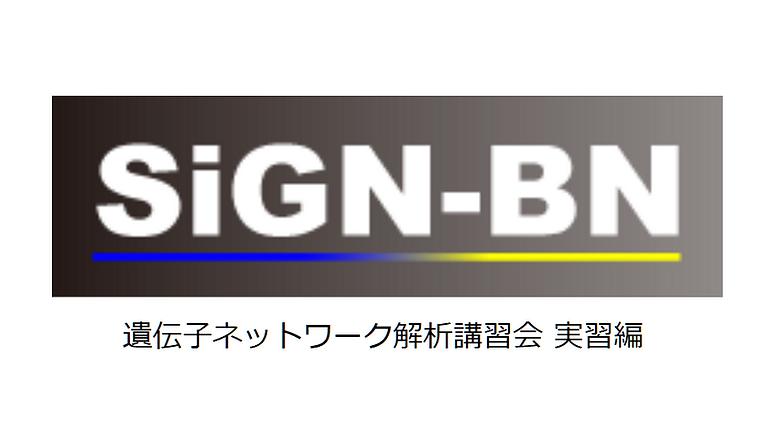 SiGN-BN 遺伝子ネットワーク解析講習会 (実習編)