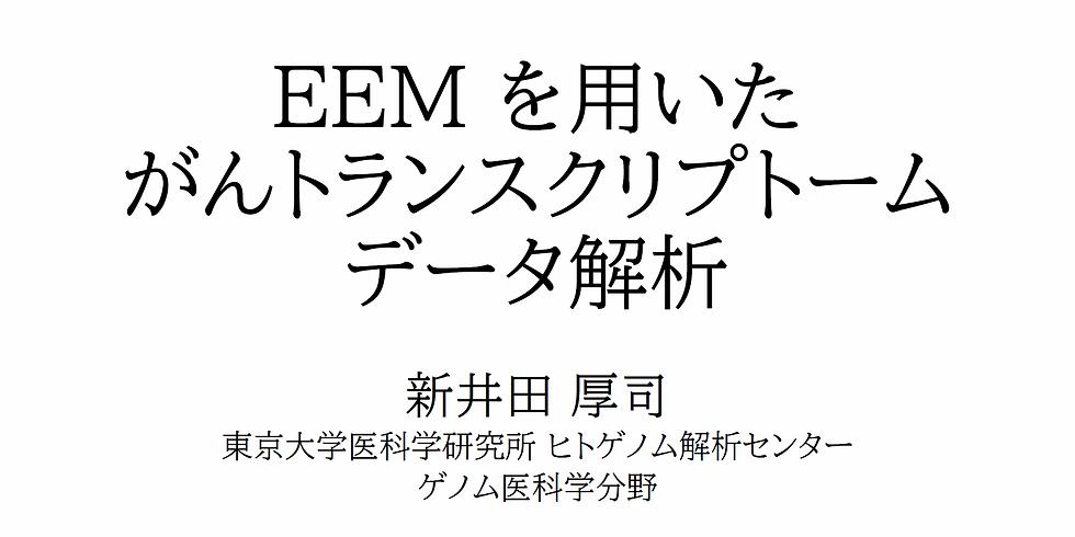EEM を用いたがんトランスクリプトームデータ解析講習会