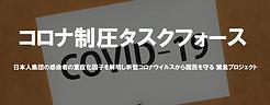 covid19-taskforce.png