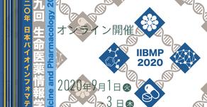 IIBMP2020 への出展 (9/1-3)