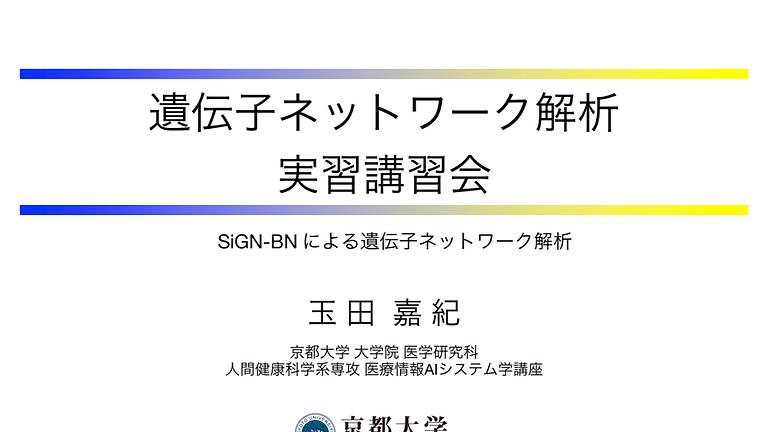遺伝子ネットワーク解析実習講習会