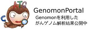 Genomon Portal