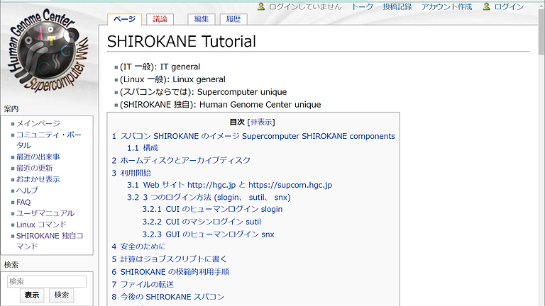 SHIROKANE Tutorial/Consulting