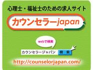 【カウンセラーJapan】長らくのご愛顧、有り難うございました