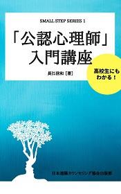 「公認心理師」入門講座 刊行