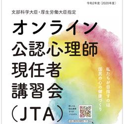 オンライン公認心理師現任者講習会(JTA)