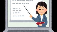 【開催予定】令和2年度オンライン公認心理師現任者講習会(JTA)