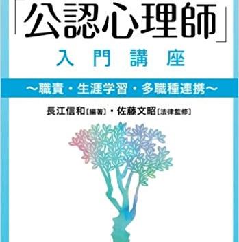 増補版「公認心理師」入門講座 刊行