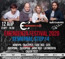 Группа ВЫСТРЕЛ на фестивале Emergenza - 2 тур.