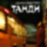 """Обложка сингла """"Танди"""""""