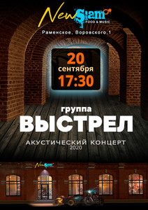 Акустический концерт ВЫСТРЕЛ в клубе New Slam.