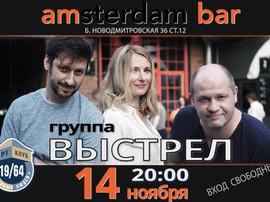 Концерт в AmsterdamBar