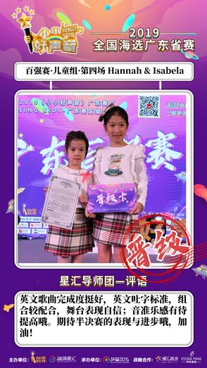 恭喜優秀Sing and You學生 Hannah & Isabella 晋級廣東省總決賽